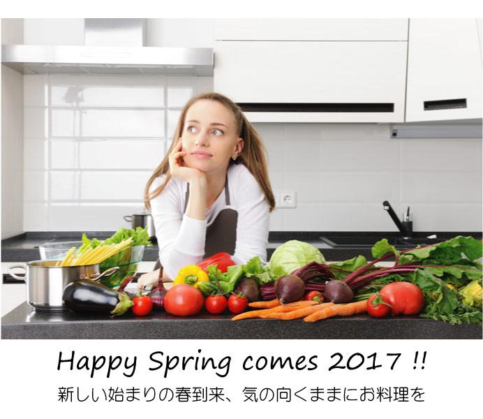 2017年の春のイタリア料理ご紹介
