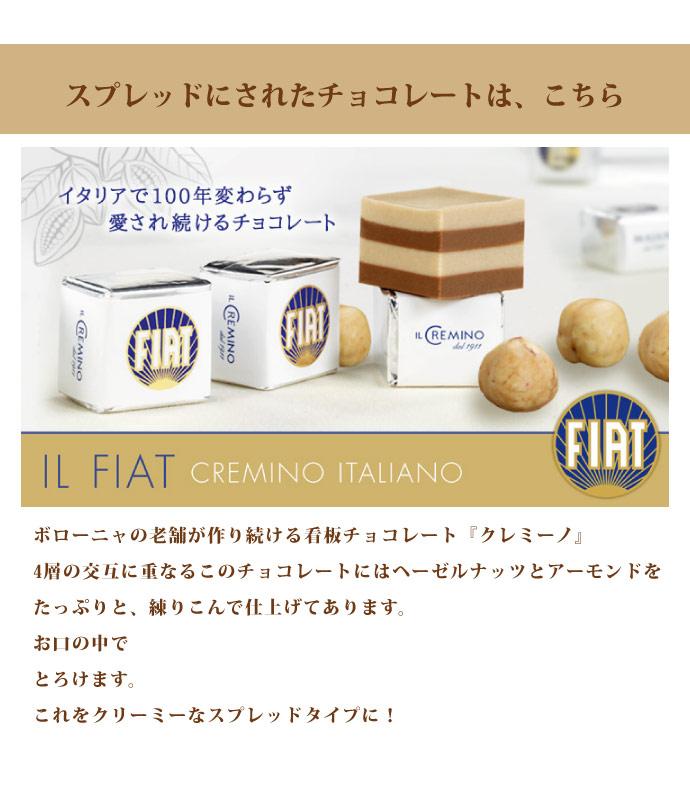 マイヤーニ社 イル・クレミーノのご紹介 (about chocolate il Cremino by Majani)