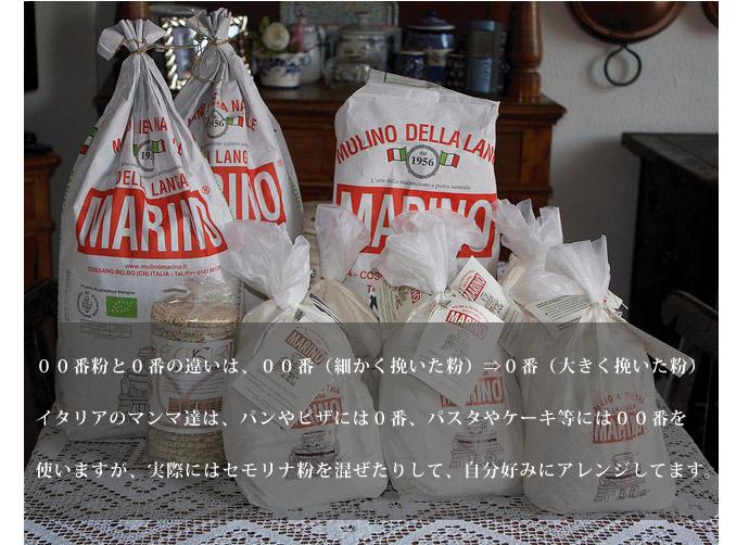 軟質小麦粉0番と00番の違い (About difference between Farina0 and Farina00)