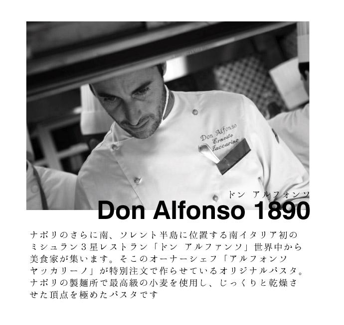 レストラン・ドンアルフォンソ