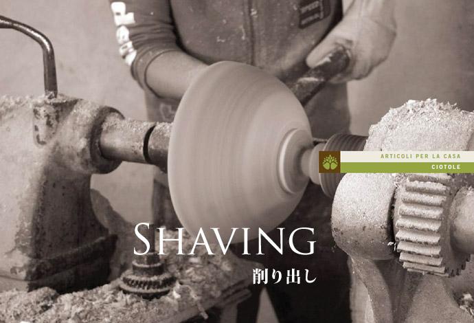アルテレニョ イタリア 作業工程 削り出し (Arte Legno Italy the Process of Shaving)