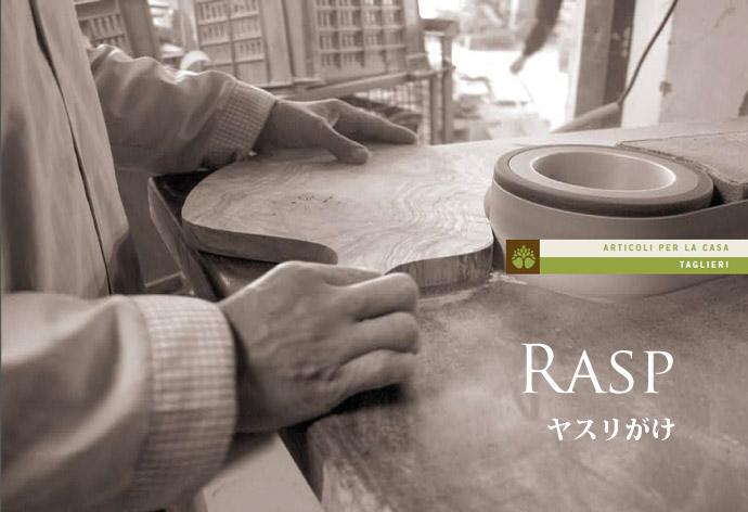 アルテレニョ イタリア 作業工程 ヤスリがけ (Arte Legno Italy the Process of Rasp)