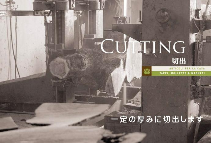 アルテレニョ イタリア 作業工程 切出し (Arte Legno Italy the Process of Cutting)