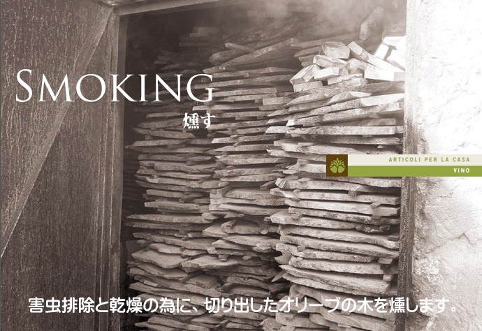 アルテレニョ イタリア 作業工程 燻す (Arte Legno Italy the Process of Smoking)