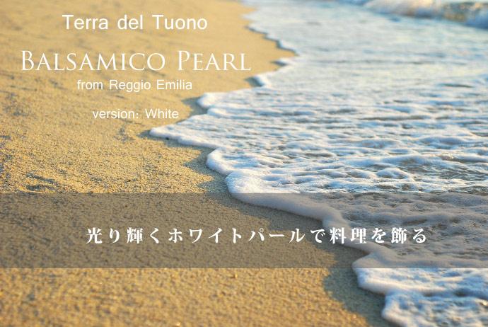 バルサミコ・パール・ホワイト イタリア産 (Italian white balsamico pearl by Terra del Tuono) タイトル2