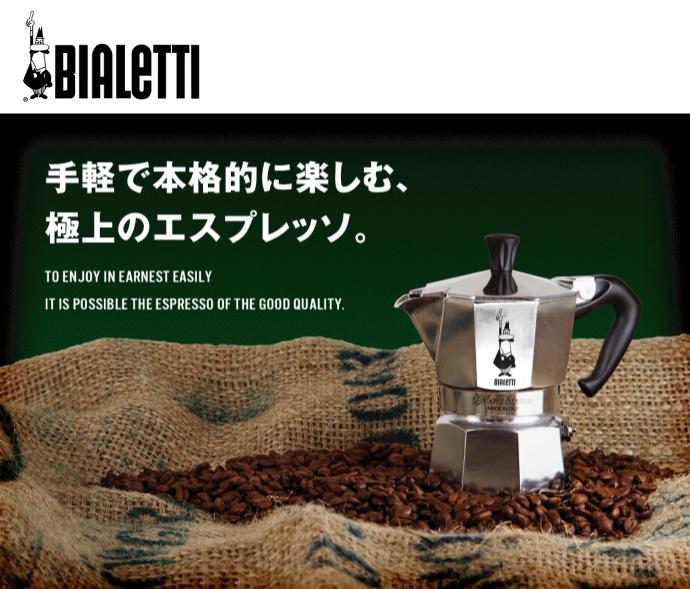 ビアレッティのイメージロゴ(Bialetti image logo)