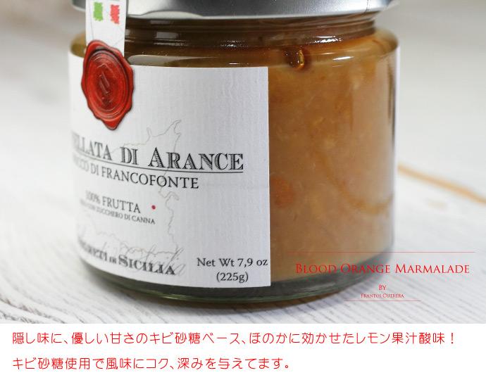 ブラッドオレンジのマーマレード フラントイ・クトレラ社 イタリア産 (Italian Blood Orange Marmalade by Frantoi Cutrera) 説明