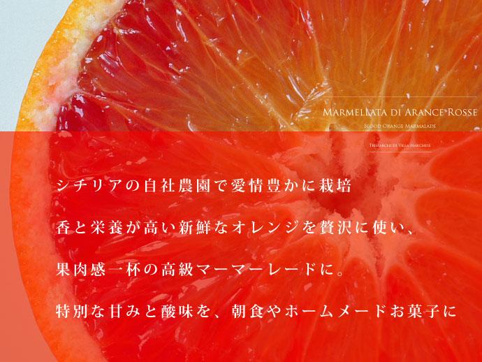 ブラッドオレンジのマーマレード トリマルキ社 イタリア産 (Italian blood orange marmalade by Trimarchi) 説明
