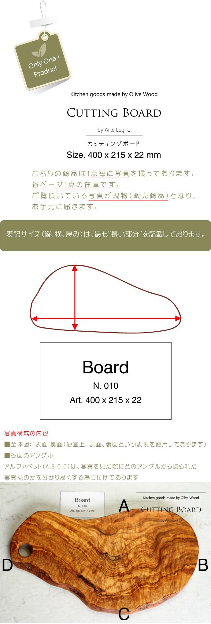 カッティングボード No.10 アルテレニョ社 イタリア製 (Italian Cutting Board made by Arte Legno Olive Wood) タイトル