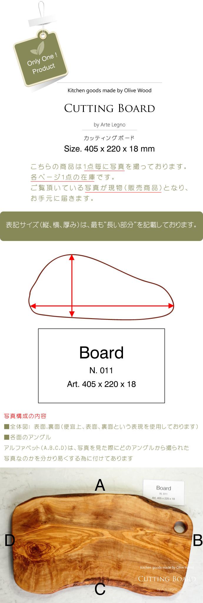 カッティングボード No.11 アルテレニョ社 イタリア製 (Italian Cutting Board made by Arte Legno Olive Wood) タイトル