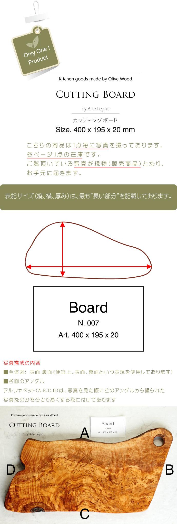 カッティングボード No.7 アルテレニョ社 イタリア製 (Italian Cutting Board made by Arte Legno Olive Wood) タイトル