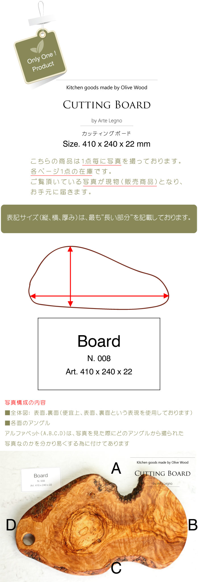 カッティングボード No.8 アルテレニョ社 イタリア製 (Italian Cutting Board made by Arte Legno Olive Wood) タイトル