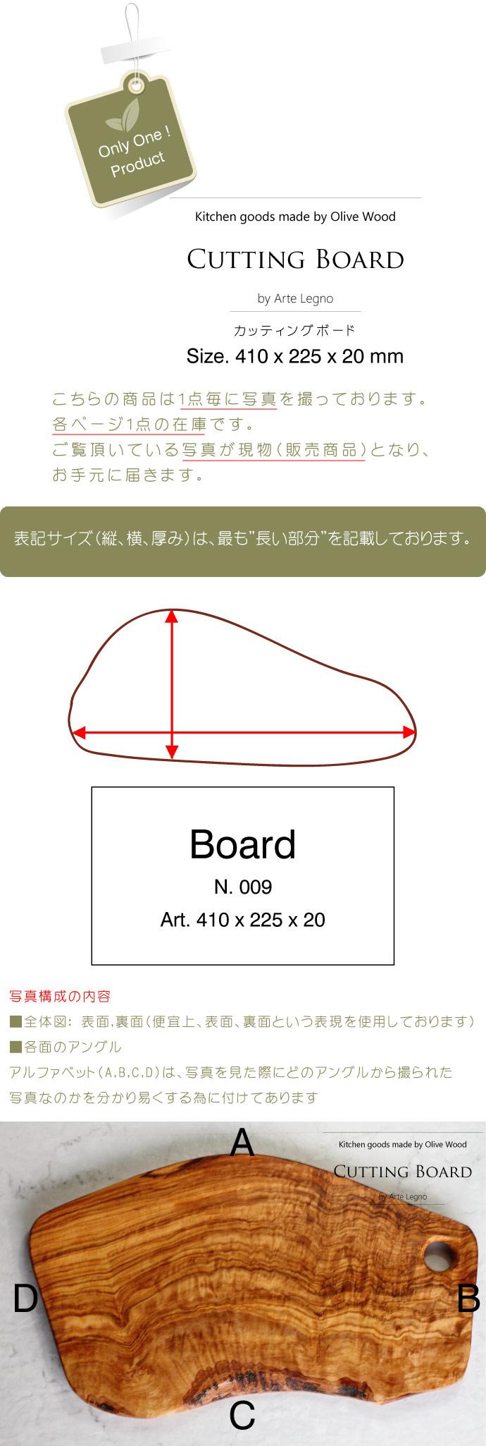 カッティングボード No.9 アルテレニョ社 イタリア製 (Italian Cutting Board made by Arte Legno Olive Wood) タイトル