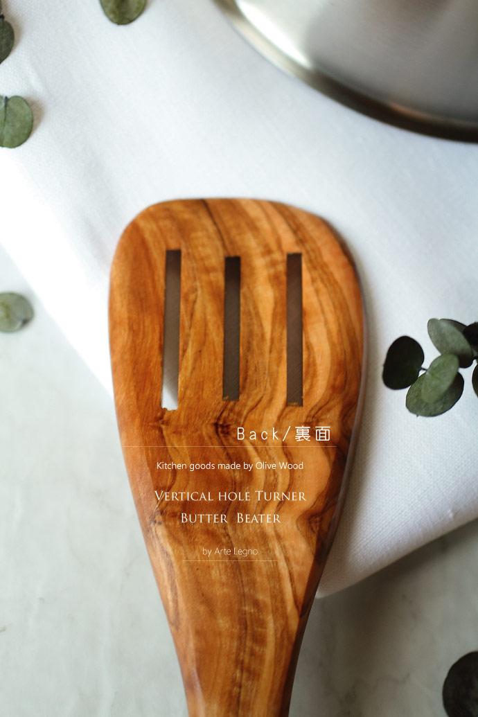縦穴付 ターナー (バタービーター) アルテレニョ社 イタリア製 (Italian butter beater turner made by Arte Legno Olive Wood)