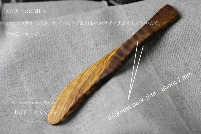 バターナイフ アルテレニョ社 イタリア製 (Italian Butter Knife made by Arte Legno Olive Wood)