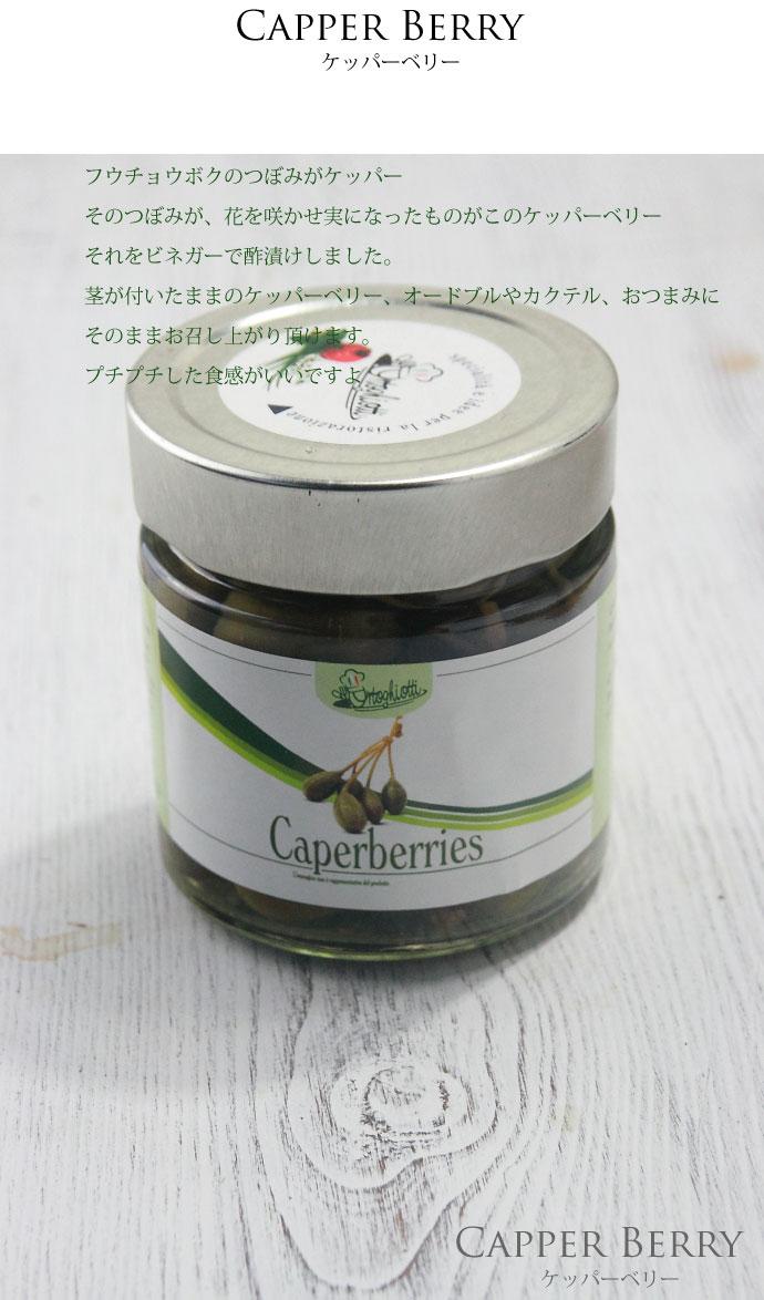 caperberries (ケッパーベリー)
