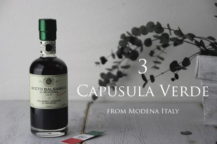 Balsamico Vinegar Capsula Verde バルサミコ酢 カプスーラ・ヴェルデ