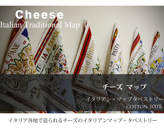 イタリア・Conti社タペストリーイタリアマップ:チーズ