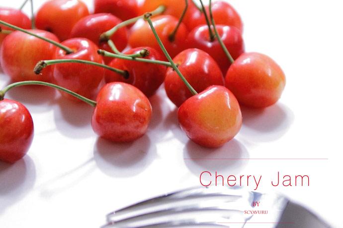 チェリージャム シャブル社 イタリア産 (Italian Cherry Jam by Scyavuru)