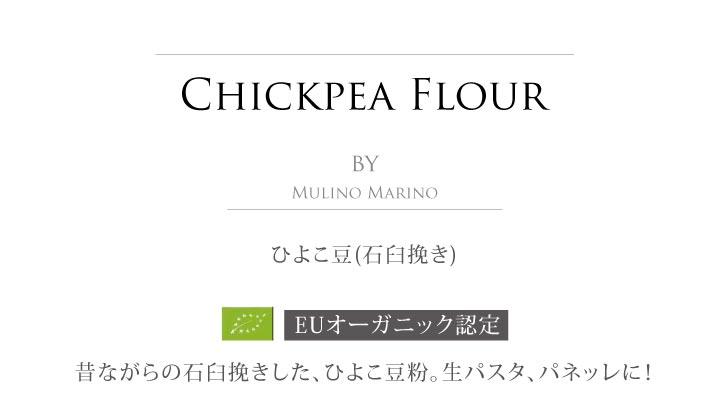 ひよこ豆粉 ムリーノマリーノ社 イタリア産 (Italian chickpea flour by Mulino Marino) タイトル