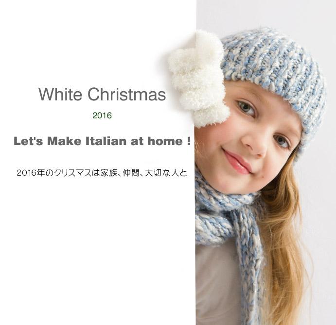 2016年のホワイトクリスマスは大切な人と