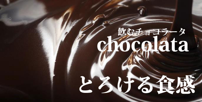 CIOCCOLATA voglianera チョコラータ