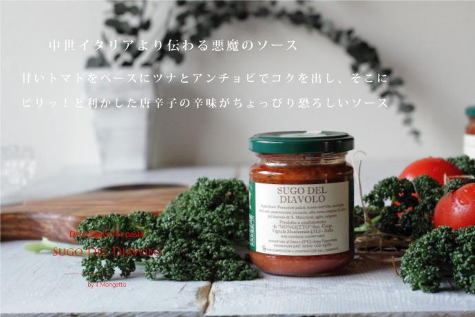 悪魔のソース イル・モンジェット イタリア産 (Italian Devil Sauce for Pasta) タイトル2