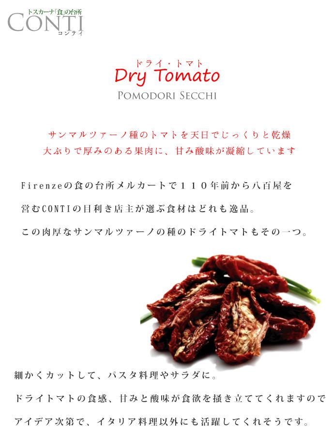 Conti ドライトマト サンマルツァーノ種 イタリア産 タイトル (Italian Dry Tomato San Marzano)