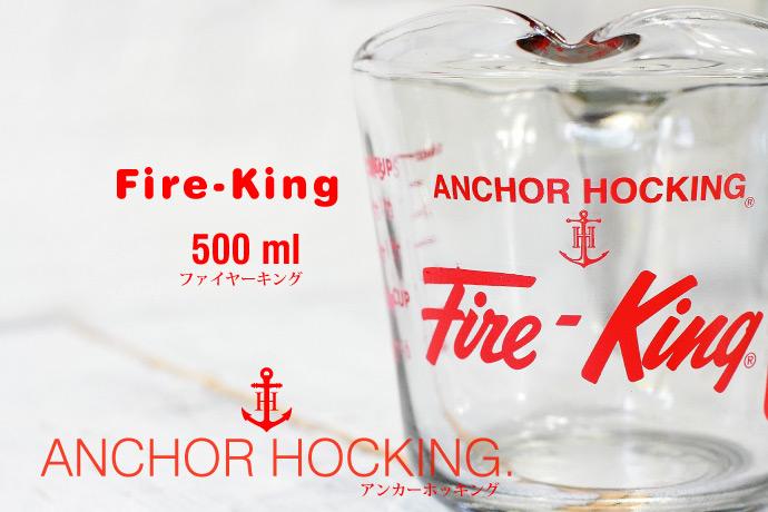 ファイヤーキング メジャーカップ 500ml アンカーホッキング社 アメリカ製 (American Major Cup Fire king by Anchor hocking)