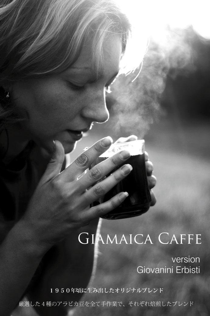 Giovanini Erbisti by Giamaica caffe (ジョバンニ・エルビスティ/ジャマイカ・カフェ) タイトル