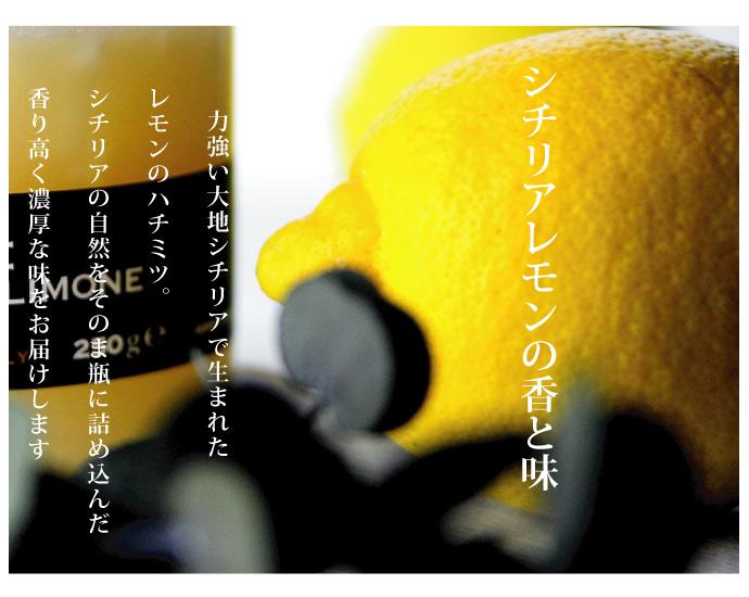 シチリア産レモンのハチミツ(lemon honey)の説明