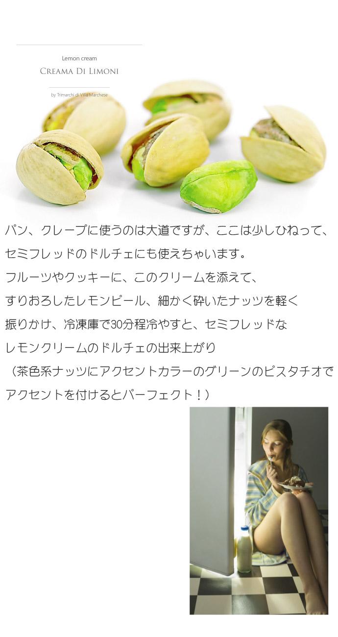 レモンクリーム トリマルキ社 イタリア産 (Italian Lemon cream by Trimarchi) レシピの紹介