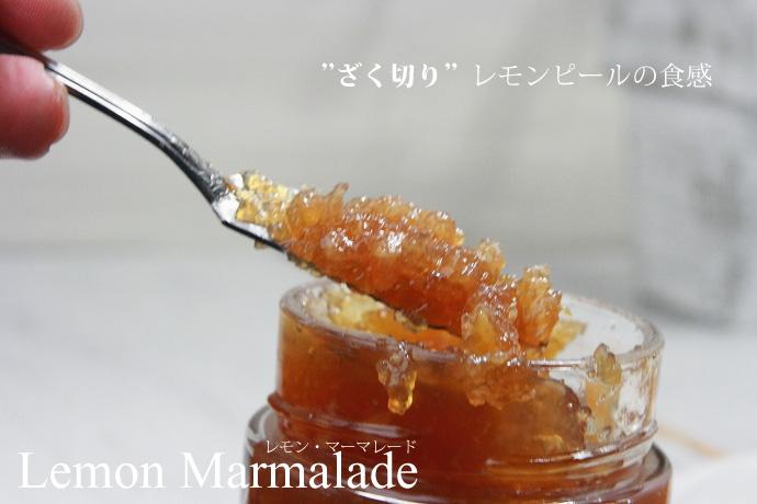 レモン・マーマーレード