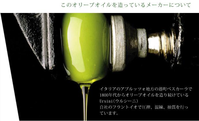 レモンオイル イタリア・URSINI社