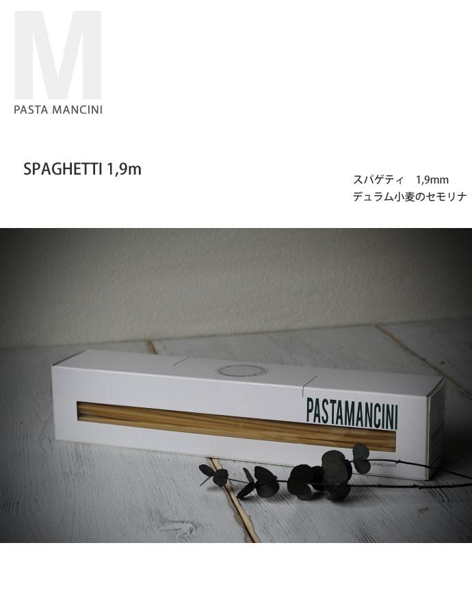 Pasta Mancini社 スパゲッティ 1.9mm 500g