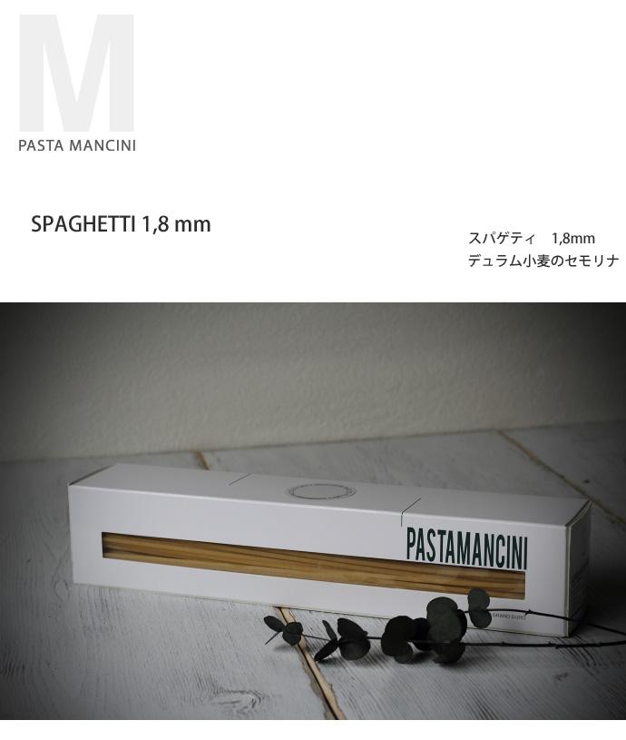 スパゲッティーニ 1.8 mm パスタ・マンチーニ社 500g Box イタリア産 (Italian Spaghetti by Pasta Mancini)