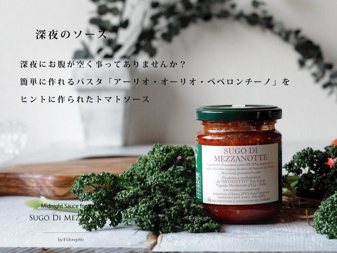 深夜のソース イル・モンジェット イタリア産 (Italian Midnight Sauce for Pasta by il Mongetto)