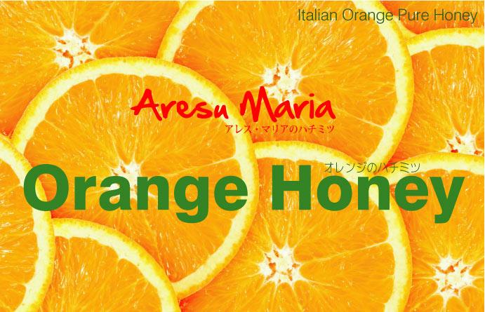アレスマリアさんのハチミツ・オレンジ タイトル