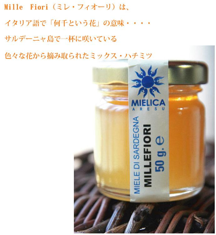 ハチミツ・ミレフィオーリ50g