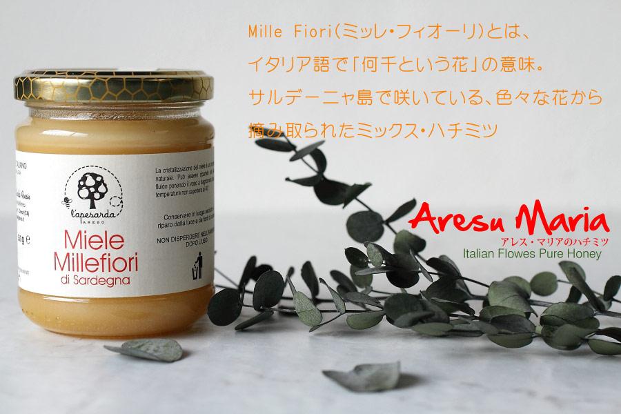 純粋ハチミツ ミレフィオーリ アレス・マリア社 イタリア産 (Italian pure Flower honey by Aresu Maria)
