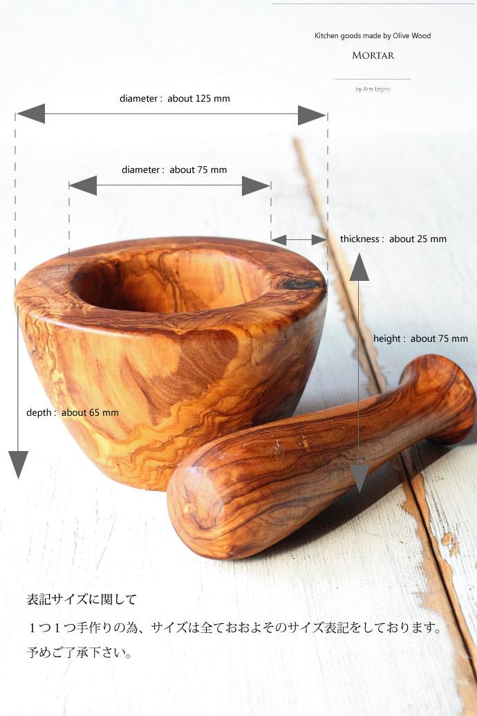 オリーブの木で作られたモルタル (すり鉢) イタリア製 (Italian Mortar made by Olive Wood) スペック