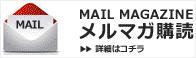 メールマガジンのご登録・解除