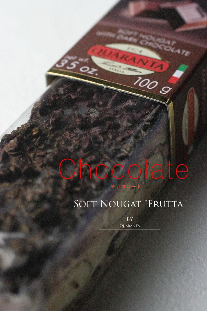 ソフト・ヌガー チョコレート クアランタ社 イタリア産 (Italian Soft Nougat Fruit chocolate version by Quaranta)