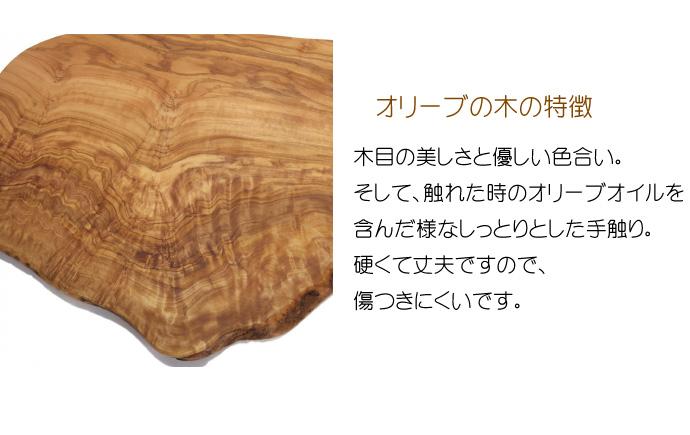 オリーブの木 カッティングボードの特徴