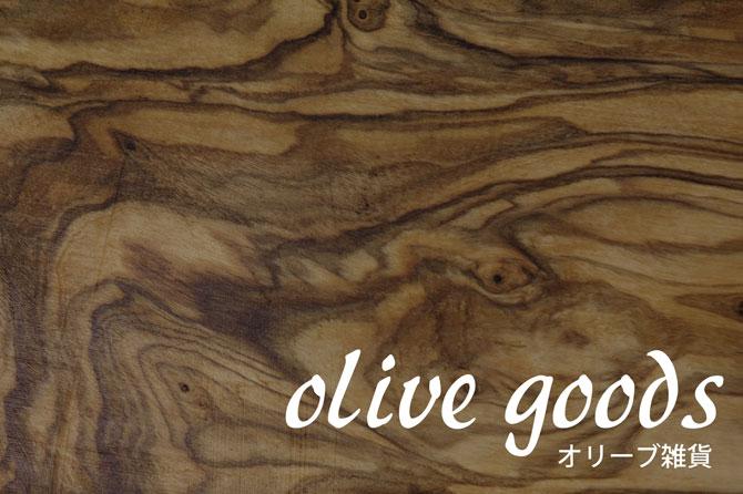 オリーブの木で造られた雑貨