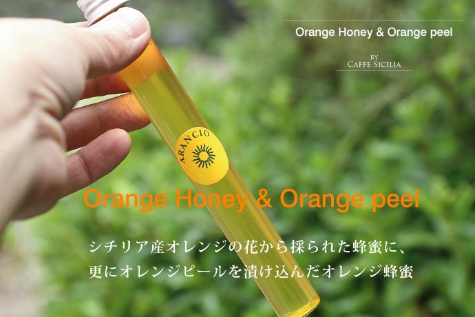 オレンジ蜂蜜 カフェ シチリア社 イタリア シチリア産 (Italian orange honey by caffe sicilia) 紹介