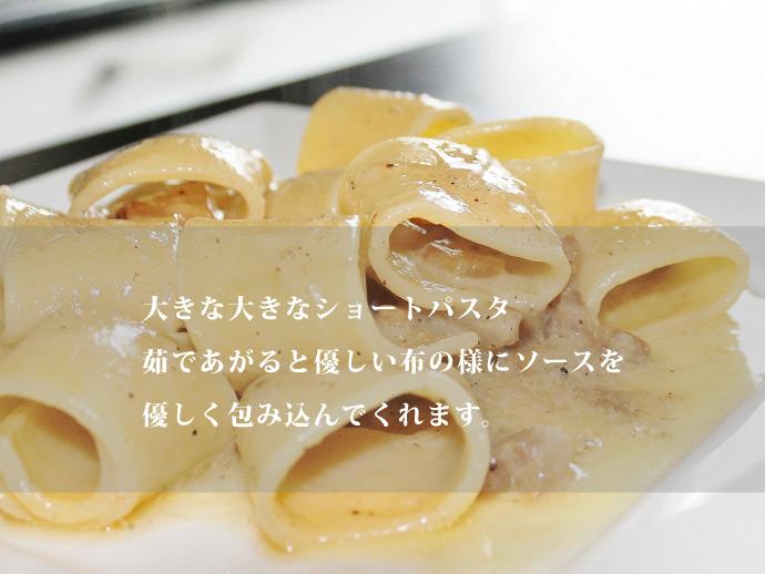 パッケリ ベリーニ (paccheri Verrigni)