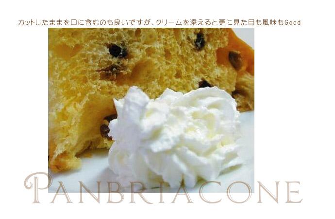 Panbriacone(パンブリアコーネ)BONCIの美味しい食べ方です