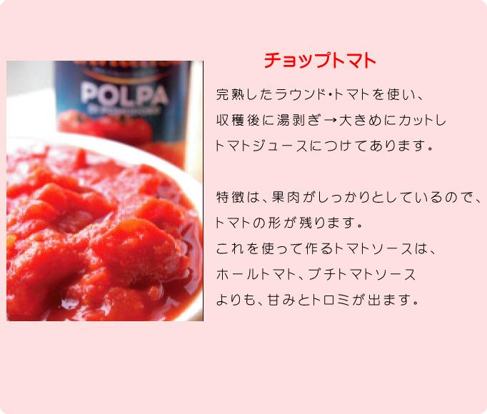 皮むきトマトのざく切り トマトソース アナリサ社 イタリア産 (Italian Chopped tomato sauce by Annalisa) 紹介