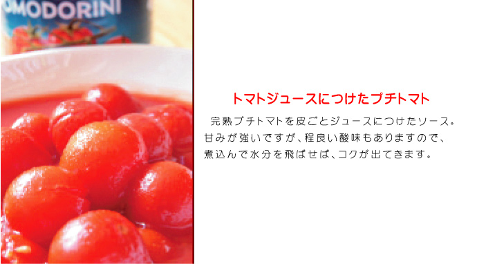 プチトマトソース アナリサ社 イタリア産 (Italian Cherry tomato sauce by Annalisa) ソース